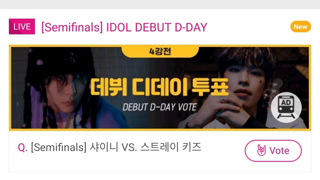 🎊 SEMI FINALS IDOL DEBUT D-DAY 🎊  STAYs❕❕ If you have extra 💙, please VOTE @Stray_Kids here and widen the gap. Semi final will end on March 4, 6PM KST.  🎁 A final winner will get a WIDE SUBWAY ADS on Gangnam Station  Let's get all these ADs for their Anniversary!