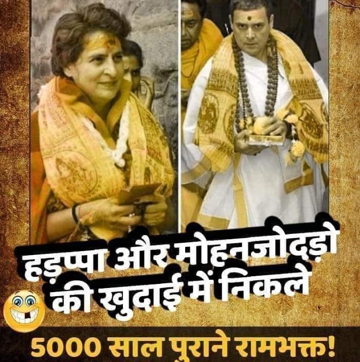 #Mohanjodro n #Hadappa ki khudaai se nikle 5000 Saal pehle ke #Rambhakt. @RahulGandhi  @priyankagandhi  @INCIndia  @Republic_Bharat  @ThePushpendra_ @gauravbhatiabjp @sudhirchaudhary #ArnabGoswami