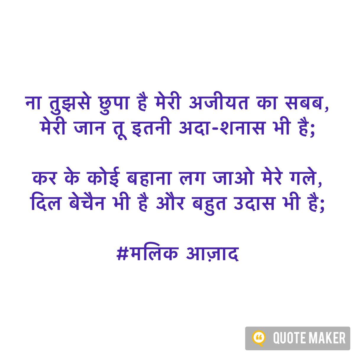 """बहुत दूर है मुझसे लेकिन पास भी है"":-   #BREAKING #Ishqbaaaz #follow #GhumHaiKisikeyPyaarMeiin #fridaymorning #urdupoetry #shayari #hindiquotes #Hindi #poetrycommunity #followme #kavita #love #quote @amarujalakavya @JashneRekhta @Pratilipi_Hindi @NBTDilli"