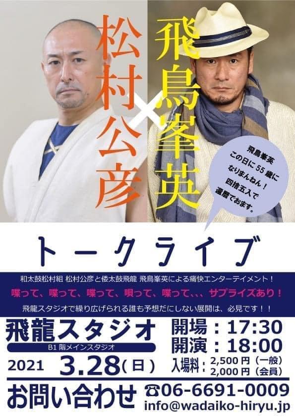"""公式】和太鼓松村組 в Twitter: """"代表の松村公彦です。 3月28日、大阪 ..."""