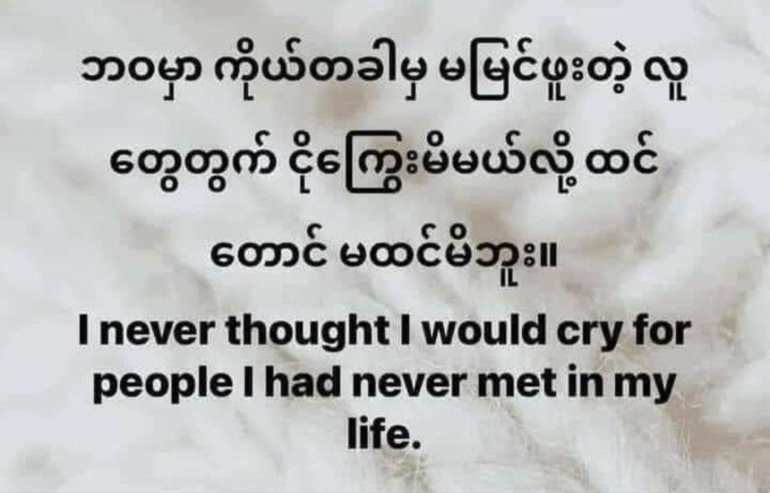 #WhatsHappeningInMyanmar #Mar4coup #SaveMyanmar #WeWantDemocracy #Myanmar #MyanmarPoliceBrutality #AgainstMyanmarMilitaryCoup #HumanRightsViolations #Reject_the_Myanmar_Military #How_Many_Dead_Bodies_UN_Need_To_Take_Action