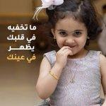 Image for the Tweet beginning: يا كم صامتٍ في صدره