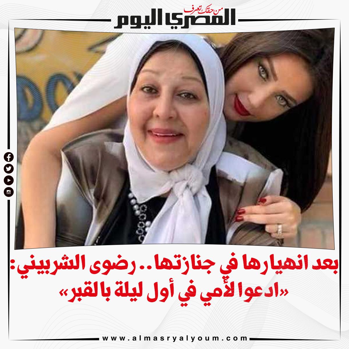 بعد انهيارها في جنازتها.. رضوى الشربيني «ادعوا لأمي في أول ليلة بالقبر»