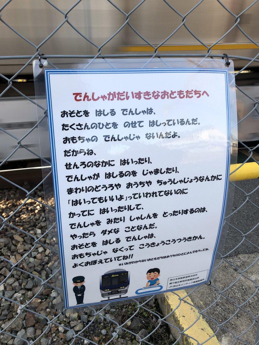 子ども向けの注意書きが、鉄オタを煽っていると話題に!
