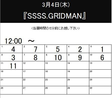 【『SSSS.GRIDMAN』 POP UP SHOP in 新宿マルイ メン】 〈ご入場について〉 本日3/4(木)の番号券をお取りいただいたお客さまは画像の順番にてご入場いただけます。 5分前にイベント会場までお越しください。 詳細≫ #SSSS_GRIDMAN #SSSS_DYNAZENON