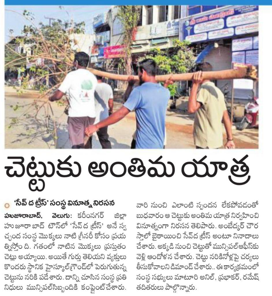 Understandable! Anguished by this brutal act, who slaughtered the growing #Tree that has been planted by the volunteers of #SaveTheTrees, in Karimnagar, its representatives have showed their concern by performing final rituals. It's time to give birth to trees not to kill them.