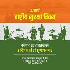 देश की बाहरी व आंतरिक सुरक्षा में सदैव सक्रिय रहने वाले सभी सुरक्षा प्रहरियों को #राष्ट्रीय_सुरक्षा_दिवस की हार्दिक बधाई एवं शुभकामनाएं। आइये इस अवसर पर समाज में सुरक्षा जागरूकता को बढ़ाने के लिए संकल्प ले ।
