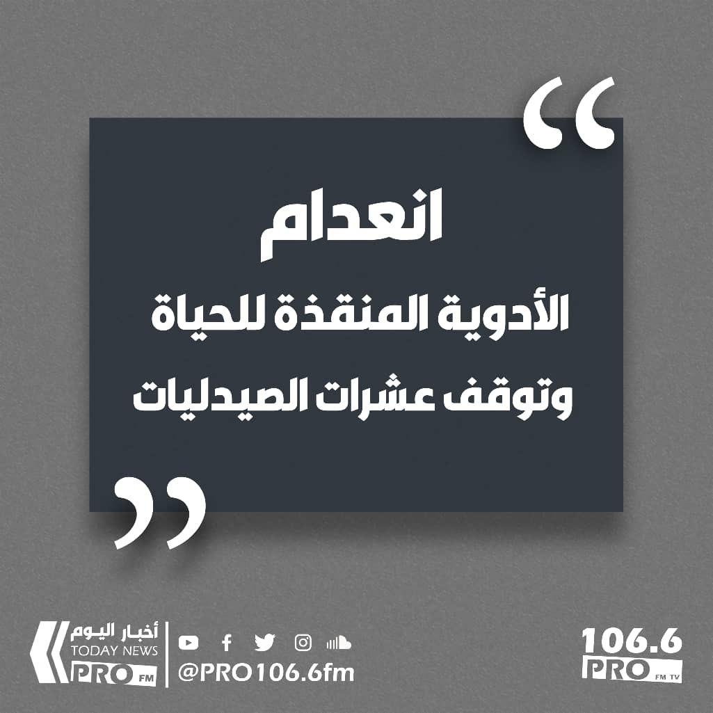 #PRONEWS  #Music #Fun #Life #listen_see #اسمع_وشوف_الحياة