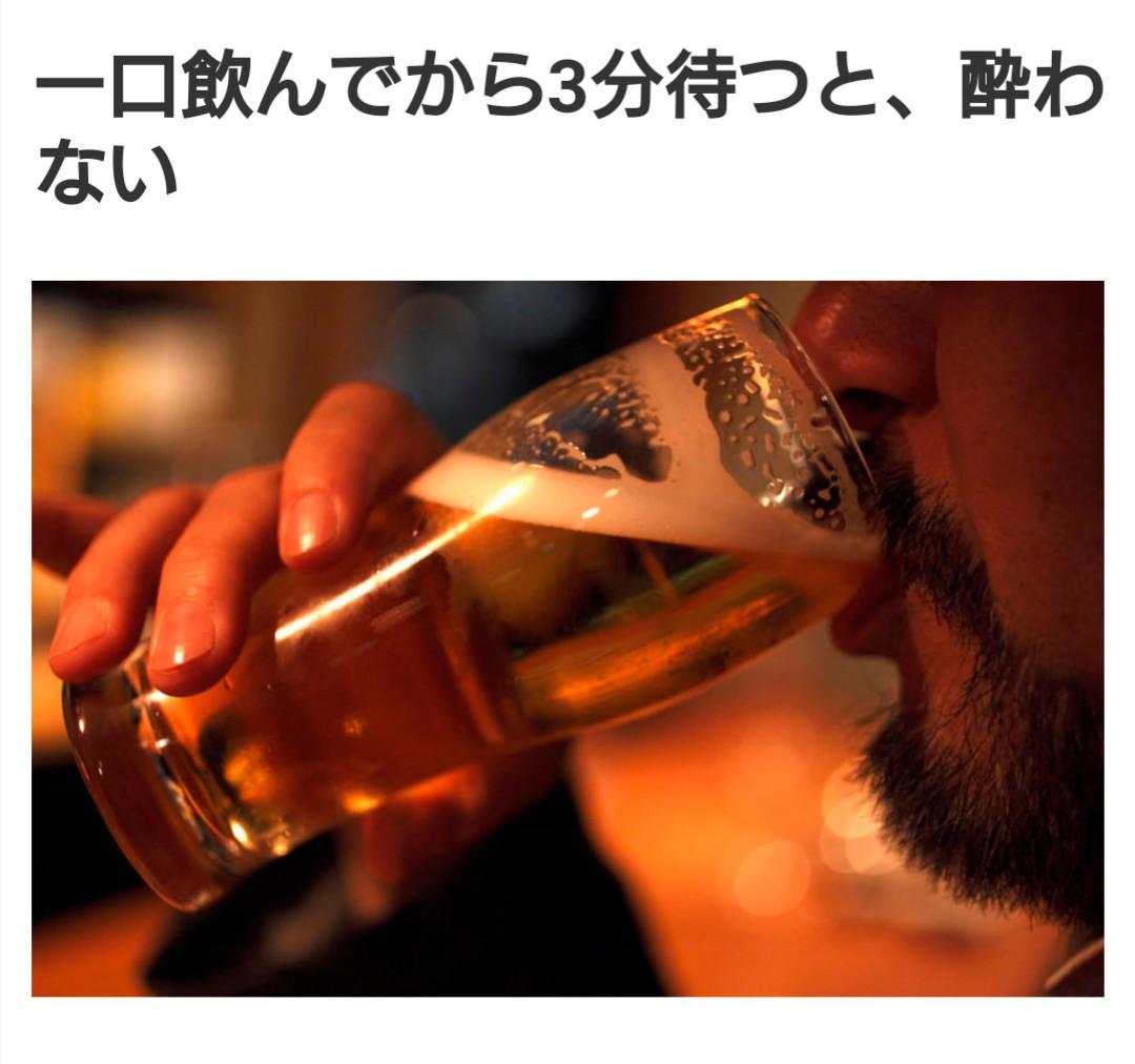 お酒が弱い全ての人へ!一口飲んでから3分待つと、酔わなくなる!?