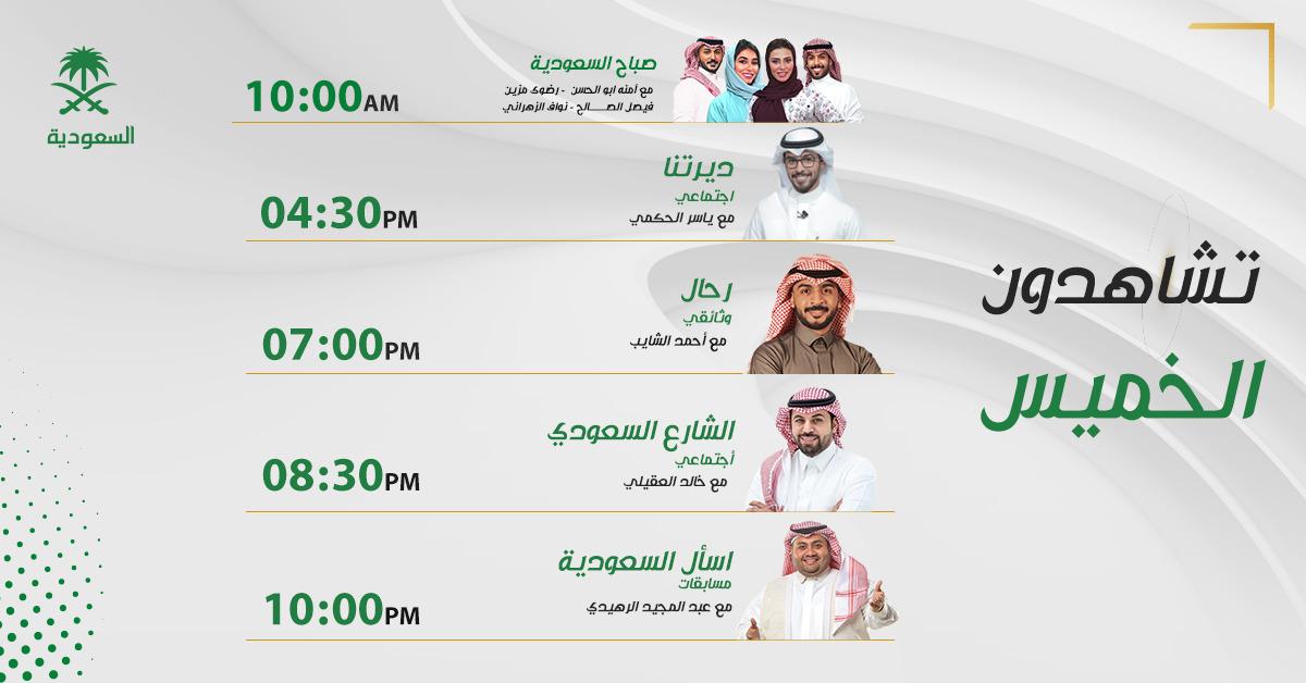 تشاهدون اليوم الخميس عبر #قناة_السعودية 🌹