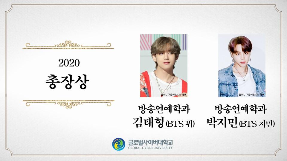 Congratulations Jimin dan Taehyung @BTS_twt Mereka sekarang sudah menjadi lulusan S1 Entertainment & Media di GCU  #BTS #방탄소년단 #CongratulationsJimin  #CongratulationsTaehyung  #뷔 #지민 #JiminTaehyungGraduation #ProudOfYouJimin  #ProudOfYouTaehyung #TAEHYUNG #JIMIN