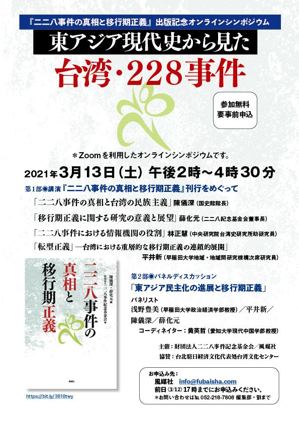 "台北駐日経済文化代表処台湾文化センター on Twitter: ""『二二八事件の ..."