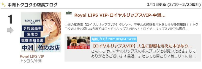 Royal_Lipsの画像