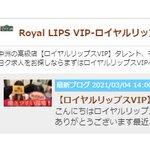 Royal_Lipsのサムネイル画像