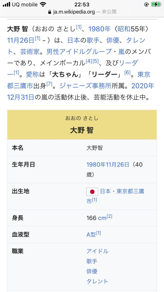 リアルタイム 大野 智 ツイッター 嵐 人気ブログランキング