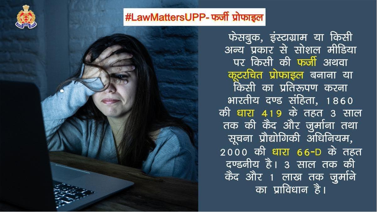 सोशल मीडिया पर किसी व्यक्ति की फ़ेक प्रोफ़ाइल बनाना दंडनीय अपराध है। यदि आप भी सोशल मीडिया पर छद्म प्रतिरूपण के शिकार है तो अपने थाने पर लिखित शिकायत दर्ज करायें। #LawMattersUPP #UPPolice