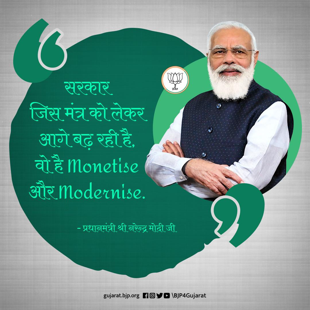 सरकार जिस मंत्र को लेकर आगे बढ़ रही है, वो है Monetise और Modernise.  - प्रधानमंत्री श्री @narendramodi जी