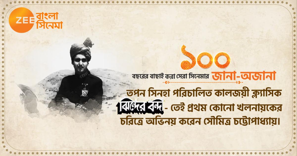 জানা-অজানা সিনেমার কথা! #JhinderBondi #Trivia #ZeeBanglaCinema #EkshoBochhorerBachhaiKoraSeraCinema