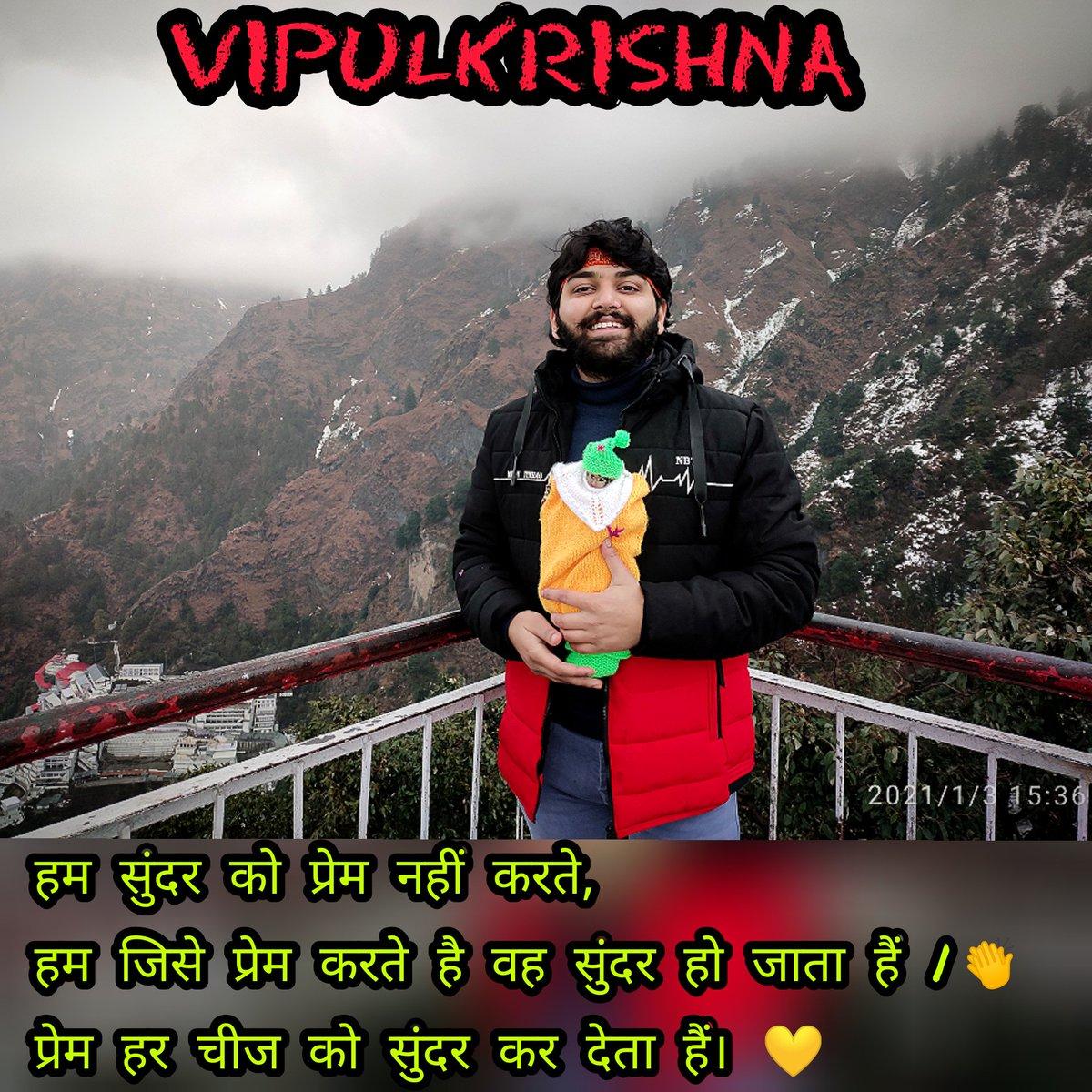#love is #beautiful  #विपुलकृष्णा #vipulkrishna #vk #VIPULKRISHNAVK  #My #Life #Mah  #Experience #storyofmylife