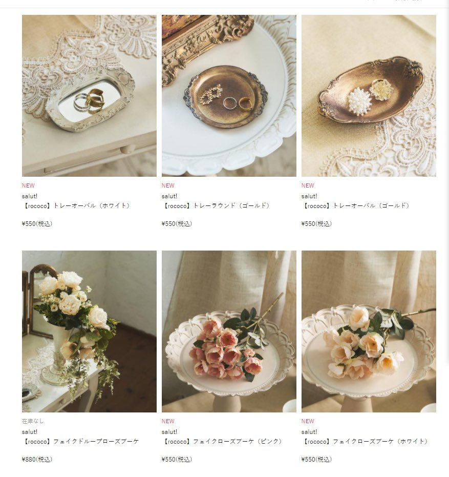 salut!(サリュ)の造花ブーケやトレーが可愛すぎる!お手頃価格・種類も豊富で集めたくなるとの声多数!