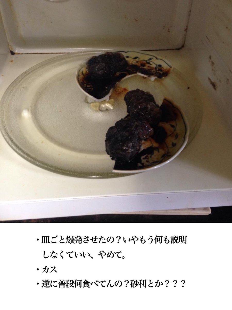 料理できない人間が今まで作った料理を公開?周囲の罵倒集まとめ!