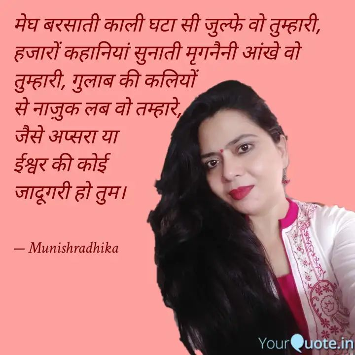#munishradhika #quote  #quoteoftheday #yqdidi #writersofindia #writing #yqbaba #literature   Read my thoughts on YourQuote app at