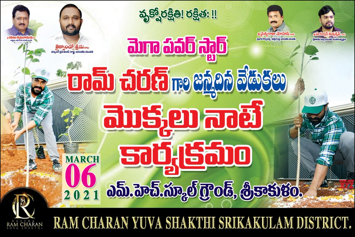 Let's Print Our places Green 🌱 Trees Plantation Program On March 6th in srikakualm at M.H school Ground on occasion of our @AlwaysRamCharan Garu Birthday Month 🤗 #GreenindiaChallenge #SeethaRAMaRajuCHARAN  #Ramcharan  #RAMCHARANBdayMonth  @RcYuvashkthiSkm @CharanBhaktudu