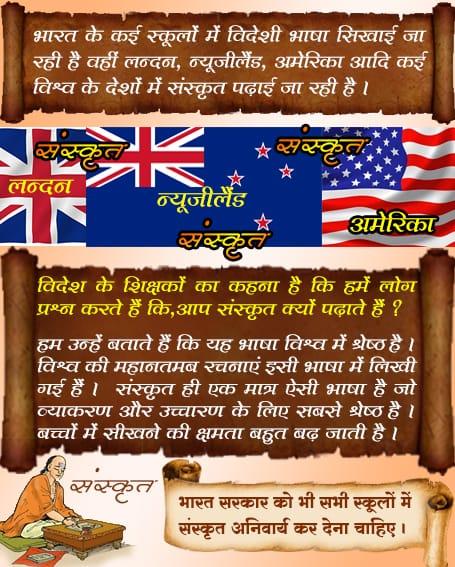 भारत के कई स्कूलों में विदेशी भाषा सिखाई जा रही है वहीं लंदन, न्यूजीलैंड आदि कई देशों में संस्कृत सिखाई जा रही है ।  विदेश के शिक्षकों का कहना है कि  संस्कृत विश्व मे श्रेष्ठ है । संस्कृत पढ़ने से  बच्चों का बौद्धिक विकास होता है ।