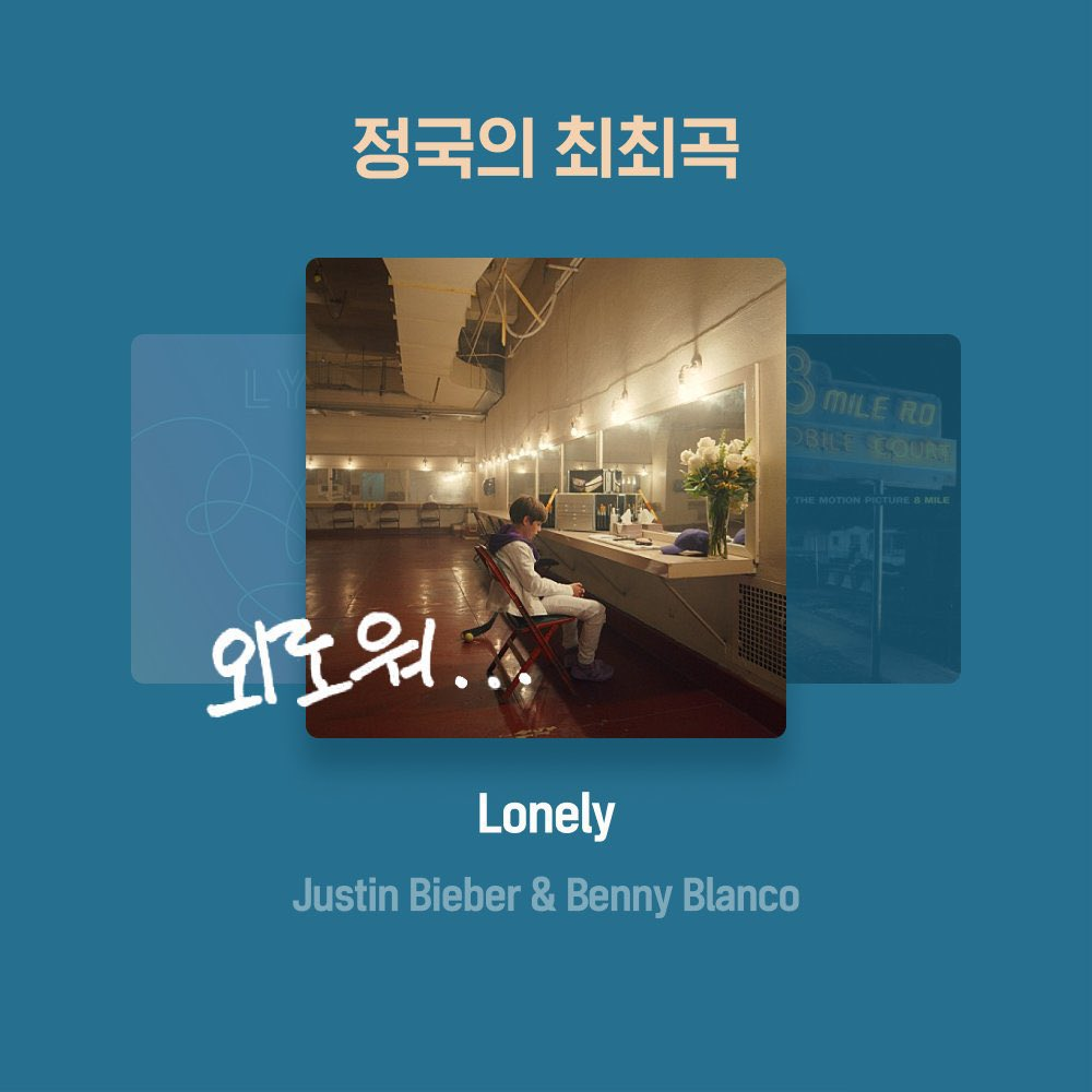 "Jungkook's pick for his ""favorite of the favorites"" from BTS playlist on Korea's streaming platform 'FLO' is ""Lonely"" by Justine Bieber and Benny Blanco. The keyword in Jungkook's handwriting is ""외로워…"" meaning ""Lonely..."""