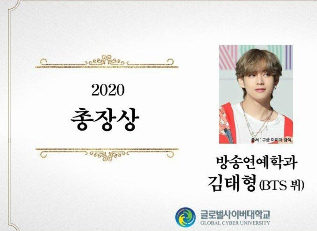 방탄소년단 뷔, 학위수여식에서 '총장상' 수상 (출처 : MBC연예 | 네이버 TV연예)