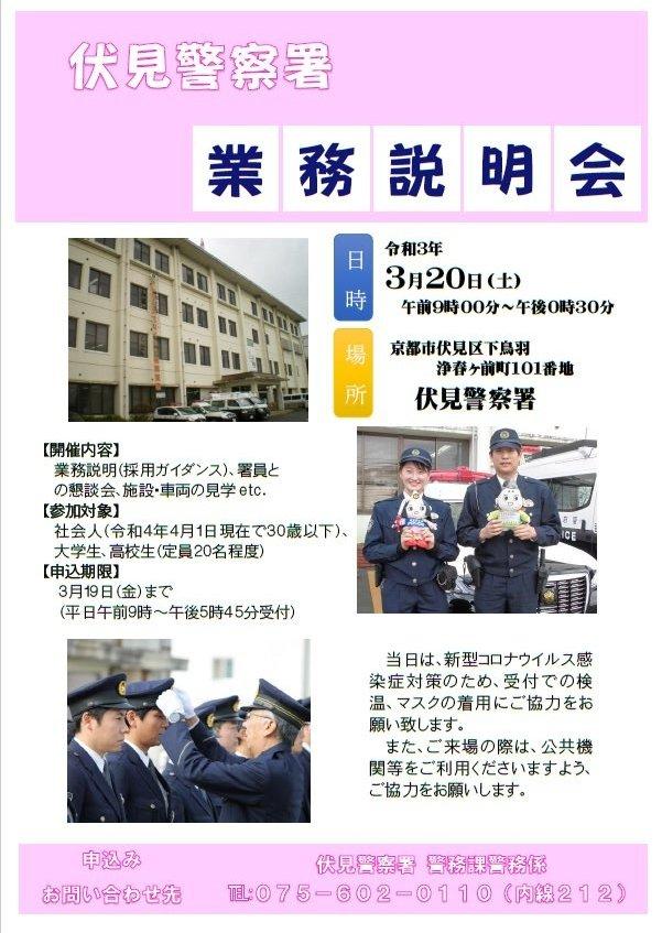 京都 府警 ホームページ