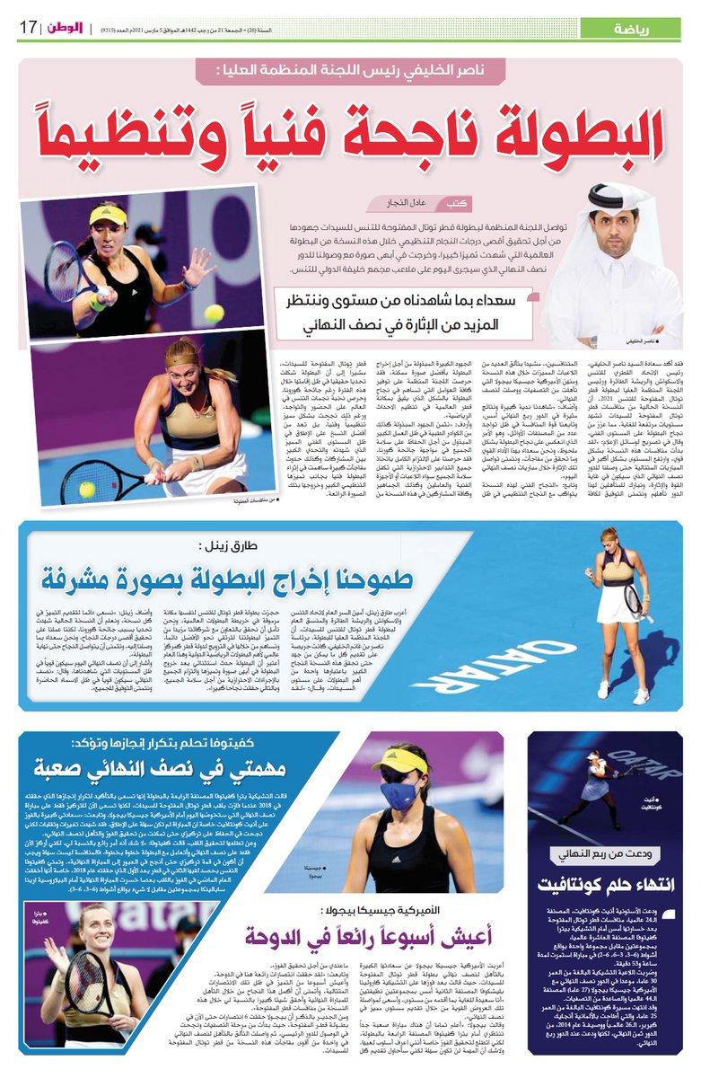 ناصر الخليفي رئيس اللجنة المنظمة العليا البطولة ناجحة فنياً وتنظيماً الوطن الرياضي
