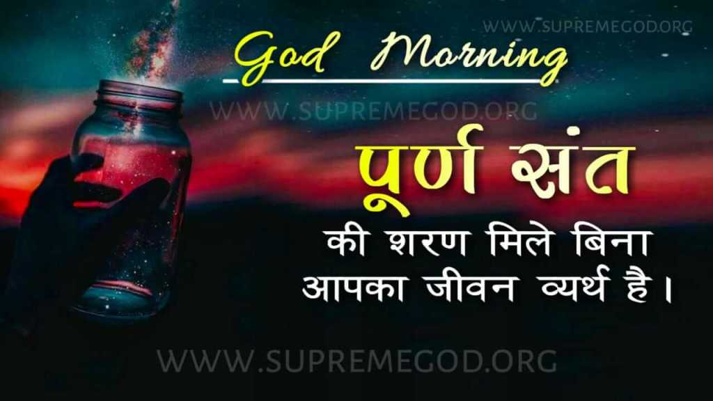 """#GodMorningFriday #fridaymorning   Your life is useless without the refuge of a perfect saint.   """"Visit Sant Rampal Ji Maharaj Youtube Channel for more information.""""  #FridayThoughts  #FridayMotivation"""