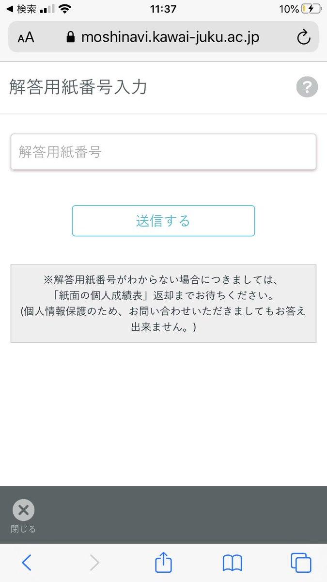 河合塾 塾生 マイ ページ 保護 者 ログイン