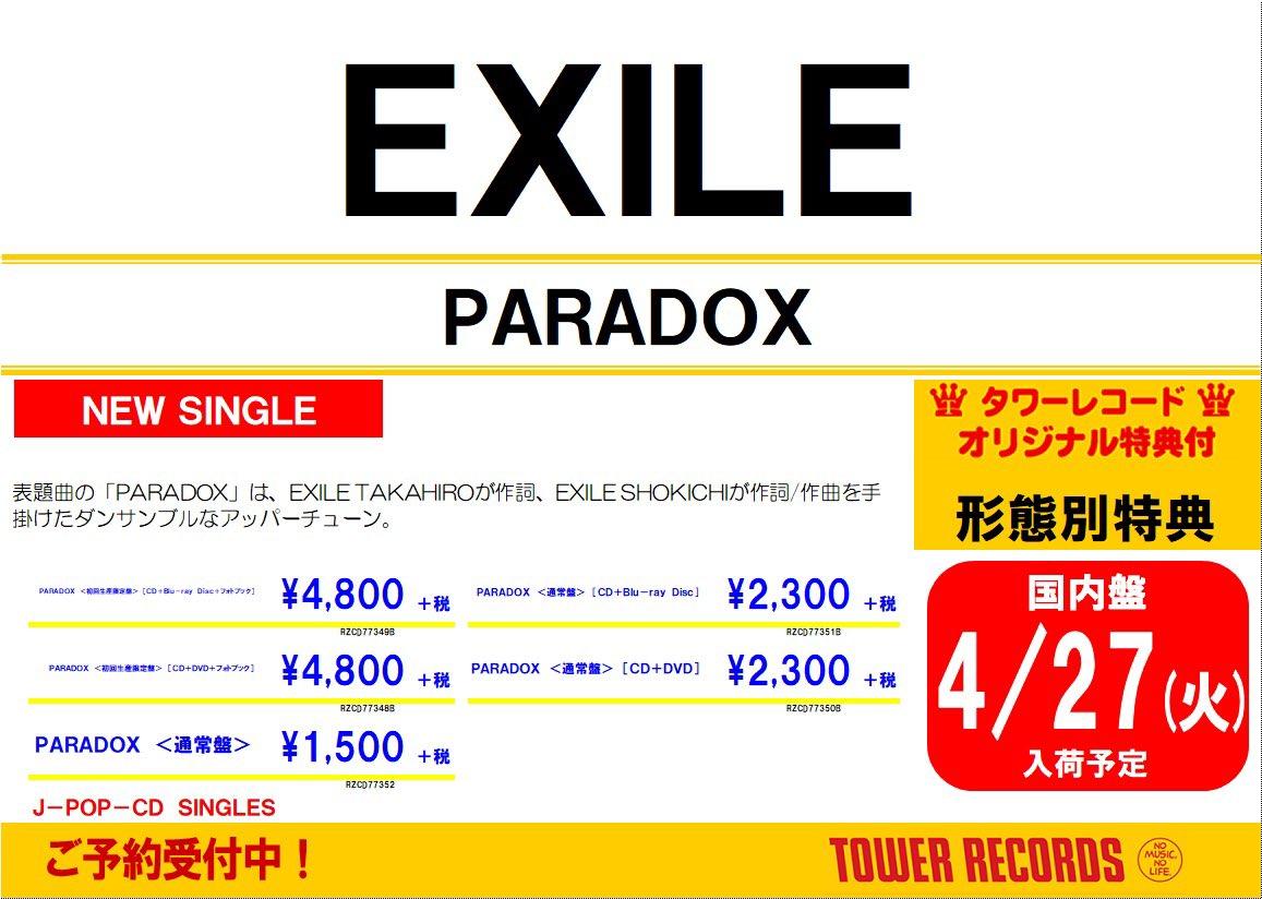 【#EXILE】 ㊗️今年20周年✨㊗️ 迎えるEXILEの、 2021年第一弾シングルの発売が決定しております💿👏🏻✨ 4/27発売「PARADOX」🎉✨ 入荷も4/27です! ご予約中です🙋♀️ オールでMV撮影されていたということですが…仕上がりが気になりますね😊 早く観たいです‼️ #難波LDH