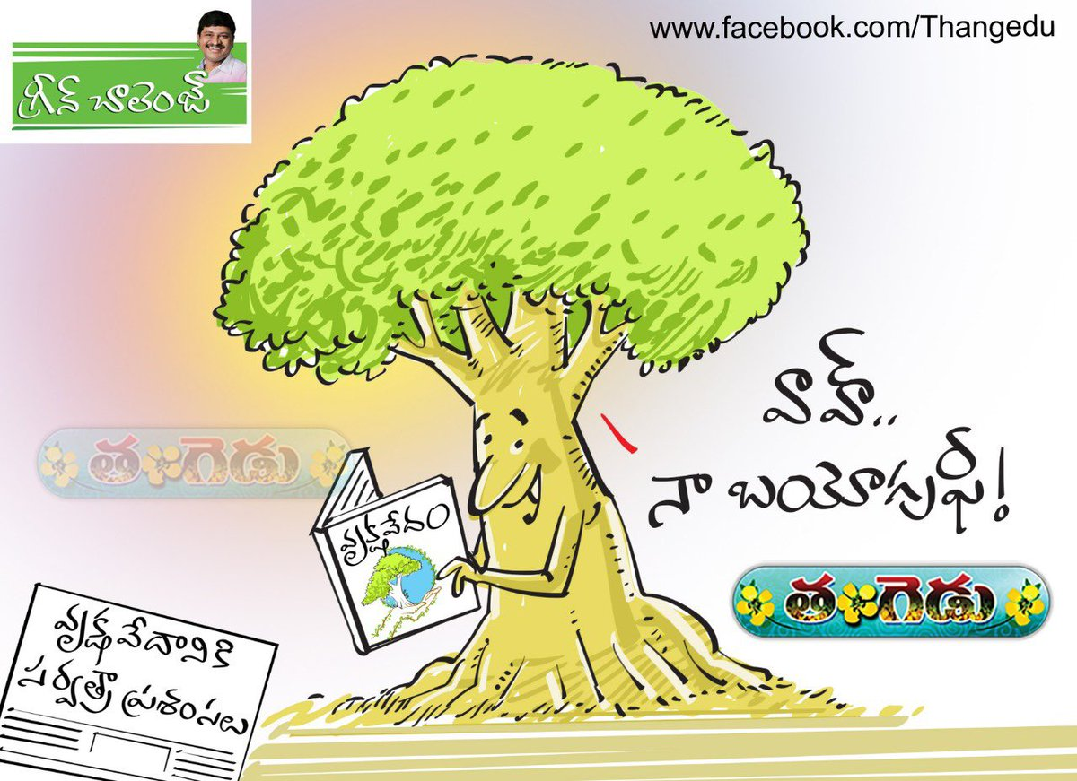 Elated to see these thought provoking #Cartoons from #Thangedu. Much appreciations to @ThangeduMagazin for his creations and doing his part to create awareness and letting people know the importance of #Tress in our lives 🙏.   #Appreciations  #GreenIndiaChallenge 🌱🌱🌱.