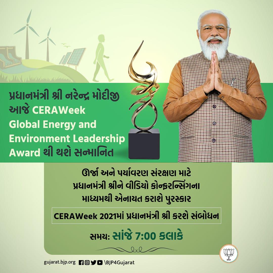 સૌ દેશવાસીઓ માટે આજે ગૌરવની ક્ષણ છે.  🏆 લોકલાડીલા માનનીય પ્રધાનમંત્રી શ્રી નરેન્દ્ર મોદીજીને CERAWeek Global Energy and Environment Leadership Award થી સન્માનિત કરાશે.