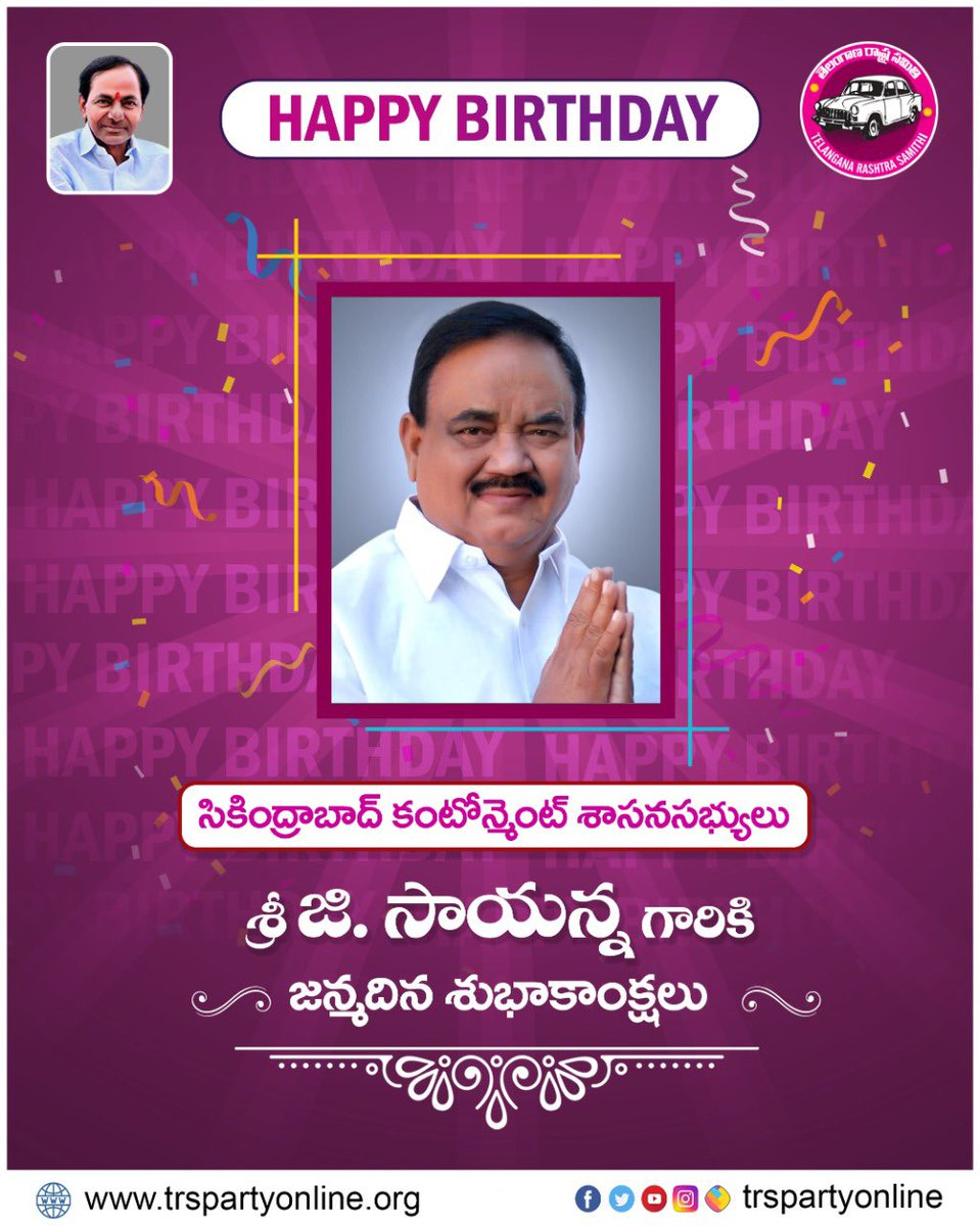 Happy returns of the day to Hon'ble @SayannaMLA garu, May you be blessed with good health & long life in public service.  Request you to plant few saplings to celebrate your birthday in a remarkable way to influence your followers to lead the life by an example.  #GIC🌱🌱🌱