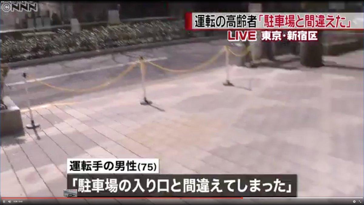 見間違えるのも仕方ない?駐車場の入り口と間違えて大江戸線の駅に車が突っ込む!