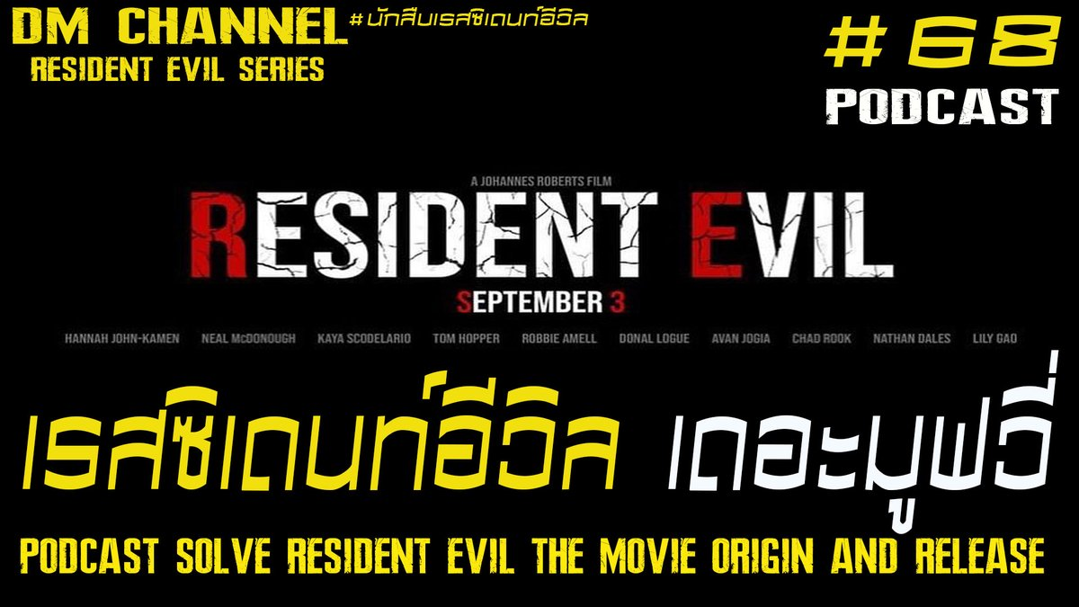 DM CHANNEL (DetectiveResidentEvil) เปิดปมRE : Podcast EP68 : ถอดรหัส Resident Evil Movie (2021) : นักสืบเรสซิเดนท์อีวิล #ResidentEvil3remake  #ResidentEvil2Remake #ResidentEvil #ResidentEvilMovie #Capcom #REBHFun #REShowcase