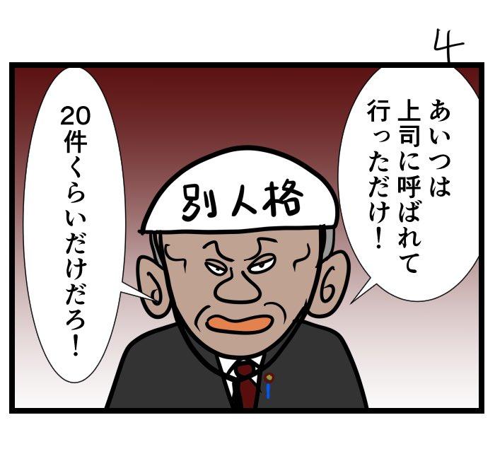 #令和の歴史教科書  菅親子の会話