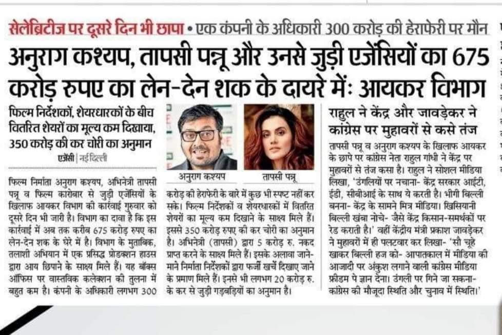 #SSRWarriors #AnuragKashyap #TapseePannu #PMOIndia #SushantDay  #TAPSEERHEAKIFRND  MAT DIKGAO KAGAZ, KAHKE LE LI HAI DONO KI INCOME TAX WALON NE, REALLY HAPPY FOR YOU BOTH. 🤣😂🤣😂