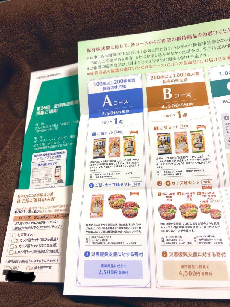 極める 株主 優待 を 【株主優待】大庄 (9979)から2020年8月権利分のカタログで選んだ「北海道