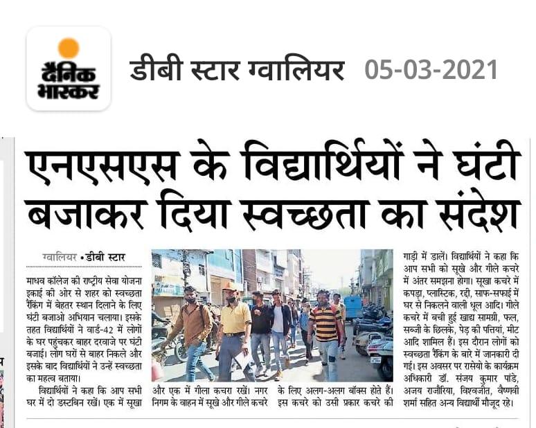 नगर पालिक निगम ग्वालियर में  माधव महाविद्यालय की  राष्ट्रीय सेवा योजना इकाई  द्वारा वार्ड 35 और 42 में जागरूकता का संदेश दिया गया! #SwachhGwalior  #SwachhSurvekshan2021  #starrating2021  #CleanIndia