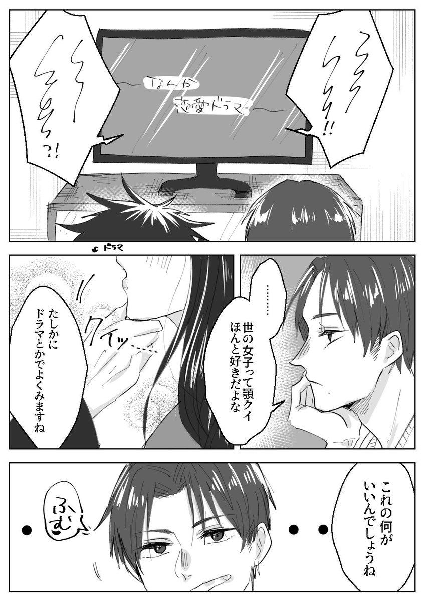 🚹伏② 」 卯🐰の漫画