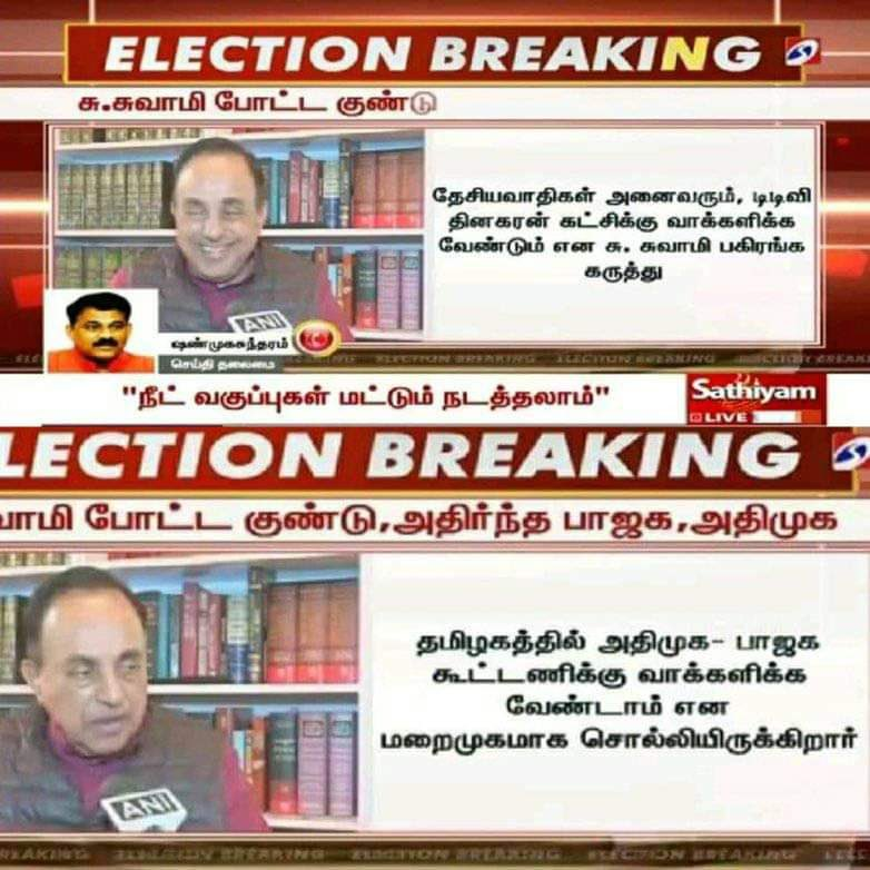 Replying to @swamilion: Dr @Swamy39 - FYI - news spread by @sathiyamnews as if you tweeted for TTV D - #FAKENEWS