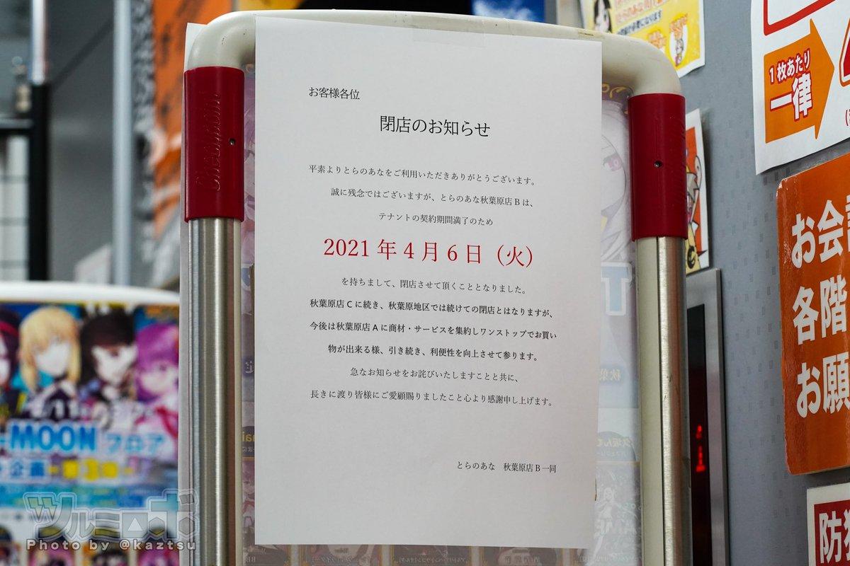 とらのあな秋葉原店Bが4月で閉店、秋葉原はA店のみとなってしまう・・・
