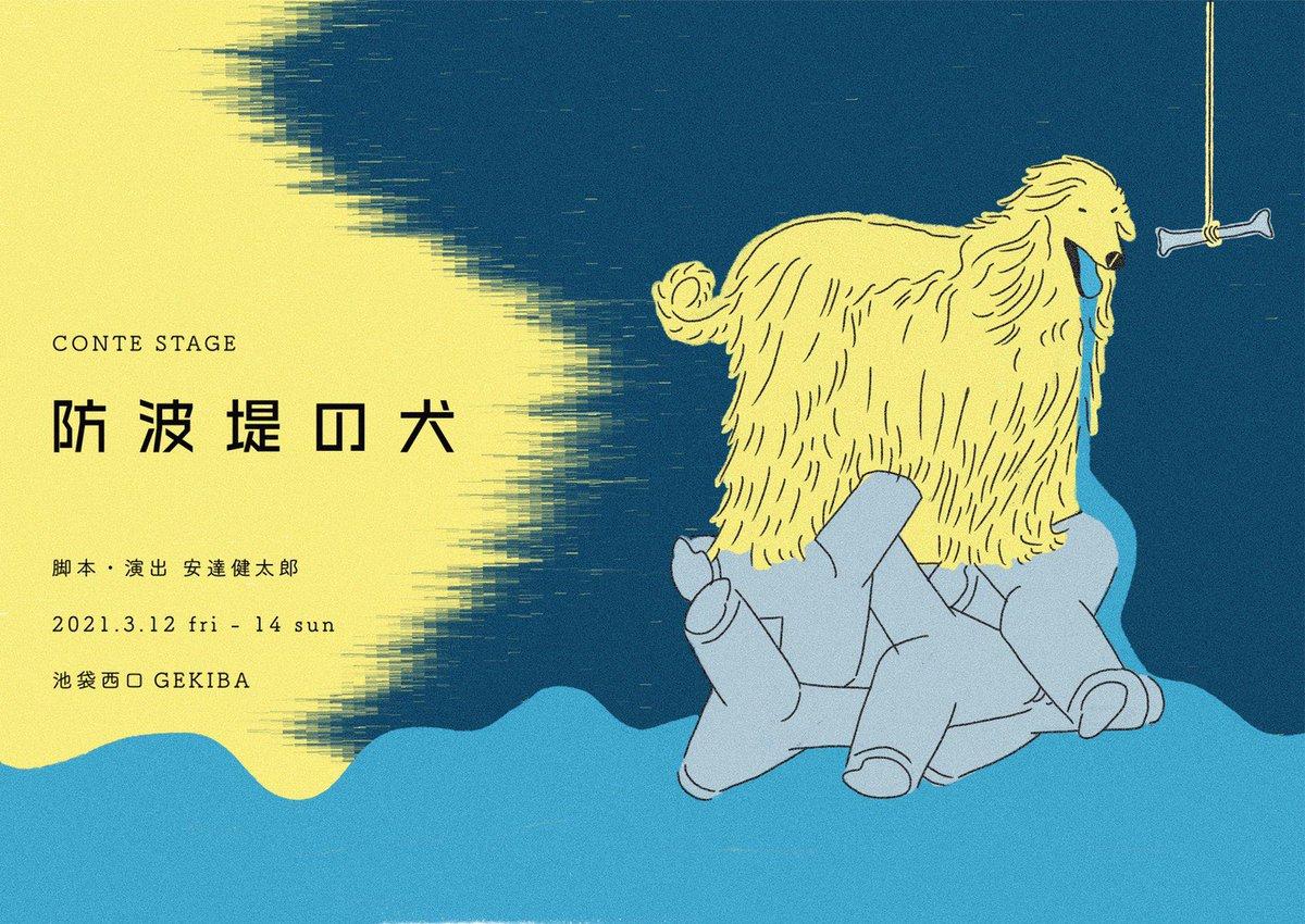 """矢野たけし on Twitter: """"このフライヤーのような大型犬も飼いたいし ..."""