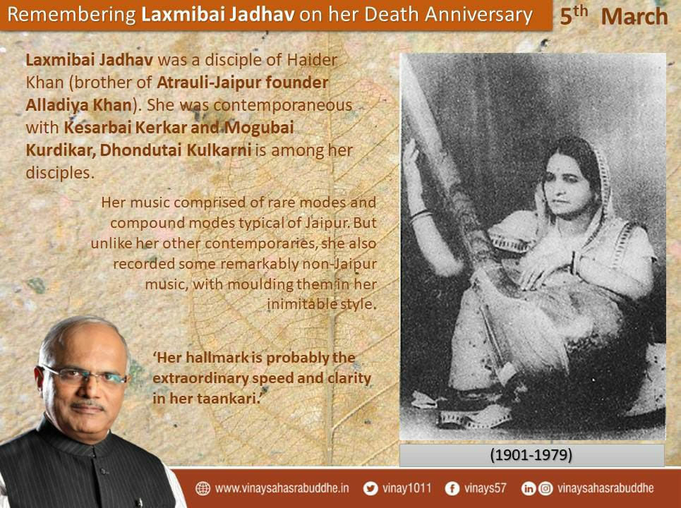Remembering Vocalist from early 20th century Smt Lakshmibai Jadhav from Jaipur Gharana on her death anniversary. She was one amongst the finest vocalists in the era who put an extra efforts to pursue her passion in music and contributed immensely in Indian classical Sangeet!