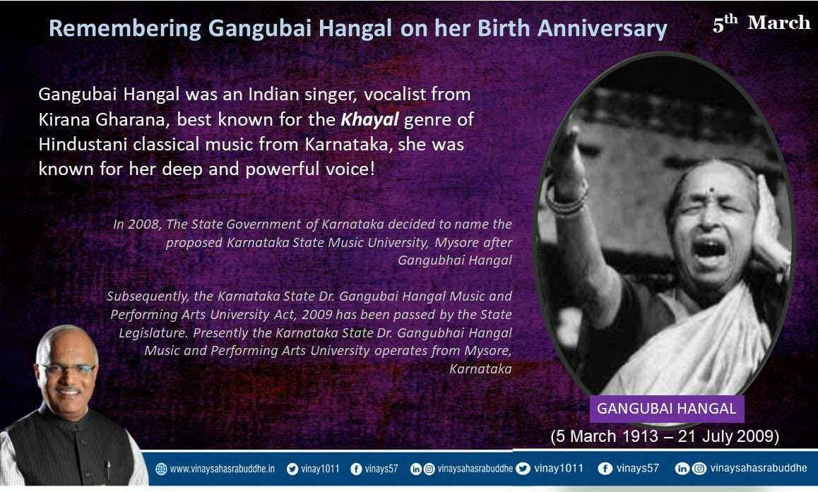 Tributes to Vocalist Padma Vibhushan Smt Gangubai Hangal on her birth anniversary! Artistes like her added great value to our Indian classical music traditions ! They are our eternal soft power assets, indeed!